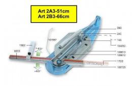 ΚΟΦΤΗΣ Art 2A3-51 / Art 2B3-66 SIGMA